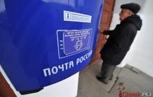 «Почта России» работает над аналогом eBay и Amazon