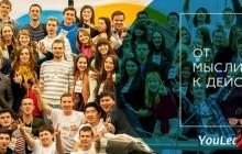 II ежегодный форум молодых лидеров YouLead
