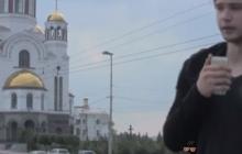 В Екатеринбурге посадили блогера, ловившего покемонов в храме