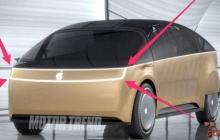 Концепт Apple Car способен поднять настроение