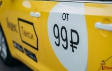 «Яндекс.Такси» теперь сотрудничает с мэрией Москвы
