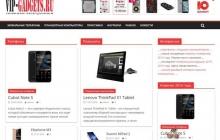 Обзор портала «Vip-Gadgets»