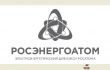 ФАС намерен возбудить дело в отношении «Росэнергоатома» за неправомерный выбор оператора