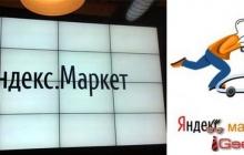 «Яндекс.Маркет» начал искать товары в иностранных интернет-магазинах