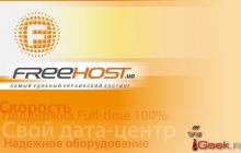 Надежный и удобный украинский хостинг