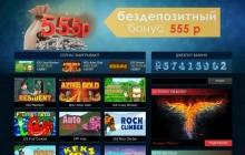 Игровые автоматы на сайте Азино 555