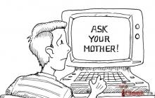 Как защититься от надоедливой информации