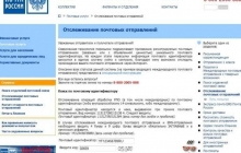 Сайт экспресс-доставки «Почты России» обращения клиентов выставил напоказ