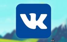 Посты «ВКонтакте» получили счетчик просмотров