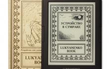 ONYX Lukyanenko Book – фантастический «фанбук» Сергея Лукьяненко