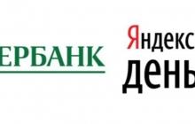 Сбербанк и «Яндекс.Деньги» ввели SMS-идентификацию электронного кошелька