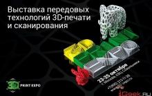 3D Print Expo: Круглый стол в рамках конференции