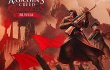 Новая игра Assassin's Creed перенесет в Россию