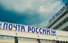 «Почта России» создала систему идентификации для интернет-магазинов