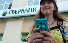 Сбербанк предложит своим клиентам бесплатную мобильную связь