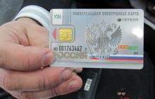 В России будут вручать новые электронные паспорта