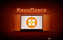 «Яндекс» превратит «Кинопоиск» в онлайн-кинотеатр