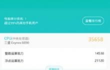 Galaxy S7 установил рекорд AnTuTu