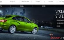 АВТОВАЗ запускает новый сайт для продаж в Европе