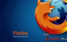 Firefox может начать собирать данные при согласии пользователей