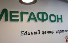 Тарифы «МегаФона» упали на 60% по всей России
