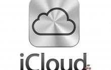 Apple внедрит дополнительные защитные механизмы в iCloud