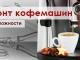 Быстрый и качественный ремонт кофемашин любых марок