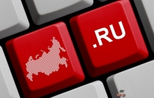 Контроль над доменами .RU и .РФ, могут передать госструктурам