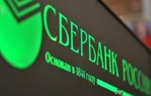 Сбербанк намерен подготовить базу биометрической информации