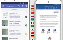 Вышла Android-версия ABBYY FineScanner