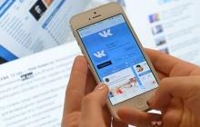 Сбой «ВКонтакте» устранили