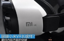 Xiaomi покажет свой VR-шлем уже 1 августа