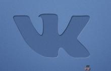 «ВКонтакте» появятся самоуничтожающиеся сообщения
