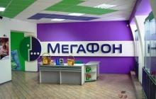 «МегаФон» открыл новый салон связи в Воронеже