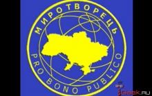Украинский скандальный сайт «Миротворец» продолжит работу