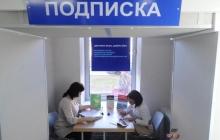 «Почта России» хочет быть оператором электронной подписки на СМИ