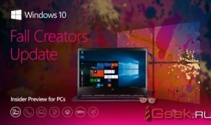 В канале «Ранний доступ» появилась сборка Windows 10 17017