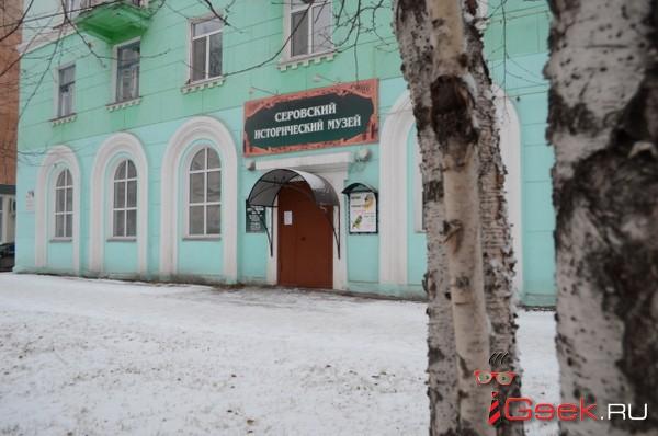 Серовский исторический музей переносит открытие выставок. Из-за ремонта