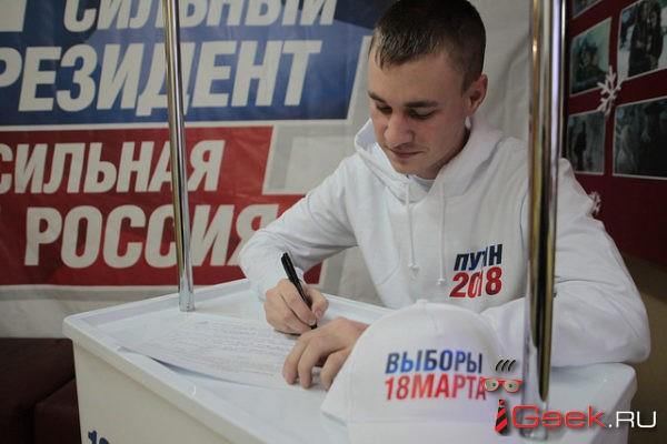 В Серове открылся пункт сбора подписей за Владимира Путина