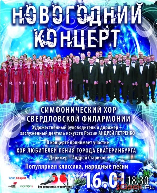 Серовское филармоническое собрание начинает 2018 год с трансляции «Новогоднего концерта»