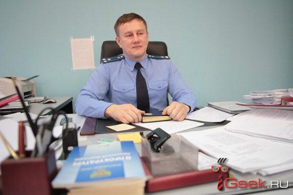 Про уголовные дела, проблемы ЖКХ и новых сотрудников… Серовский городской прокурор Андрей Аржаховский подвел итоги работы за минувший год