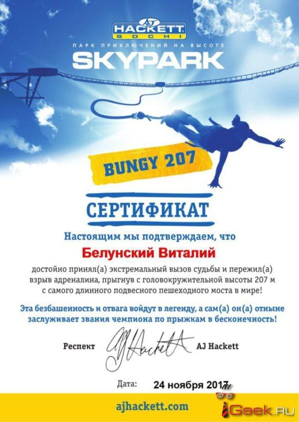 Блог. Андрей Гребенкин. «Головой вниз… 207 метров полета»