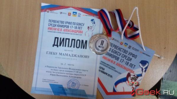 Серовский боксер Глеб Мамаджанов завоевал «серебро» на первенстве Уральского федерального округа