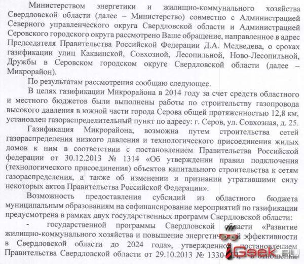 Серовчане, которые попросили помощи у Медведева, получили ответ