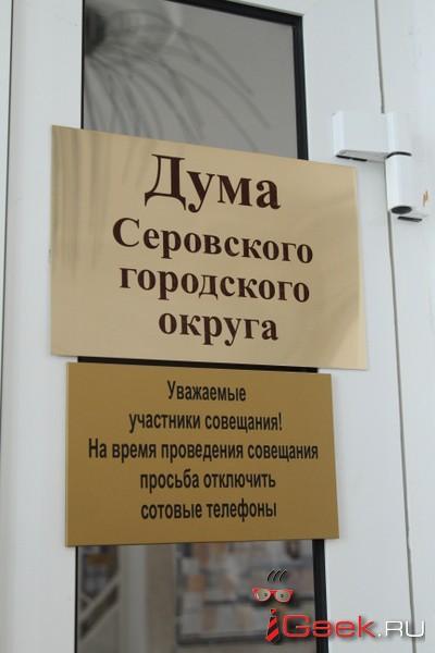 На бюджетной комиссии серовские депутаты обсудят муниципальное имущество и наказы избирателей