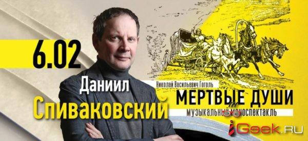 Серовчан приглашают на трансляцию моноспектакля «Мертвые души». На сцене – Даниил Спиваковский