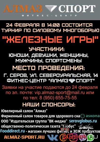 В Серове пройдет турнир по силовому многоборью «Железные игры»