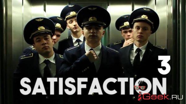 Ульяновским курсантам объявили выговор за пародию на «Satisfaction». А грозились отчислить