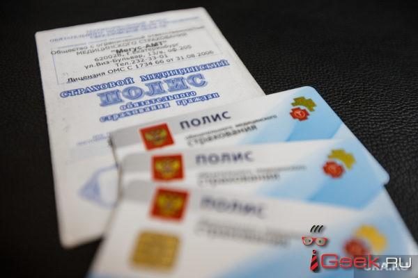 В России готовят реформу медицинского страхования