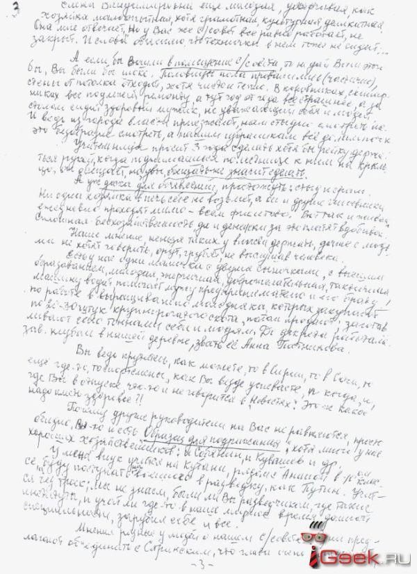 «Мы, люди в деревнях, никому не нужны»: жители Морозково написали Путину письмо из-за закрывшегося магазина